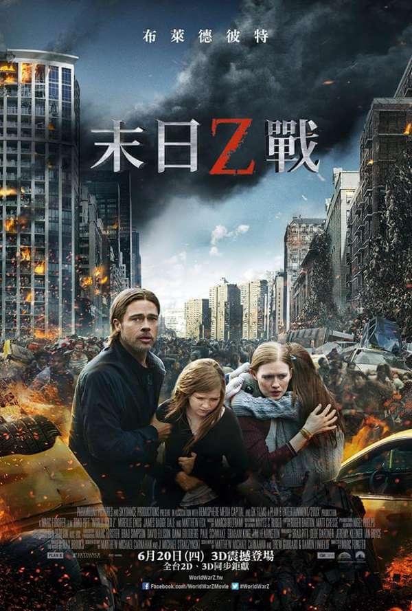 布萊德彼特主演活屍題材電影《末日之戰》海報。
