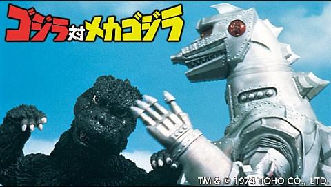 1974 年東寶製作的怪獸特攝片《哥吉拉對機械哥吉拉》。