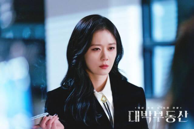 韓劇《大發不動產》。