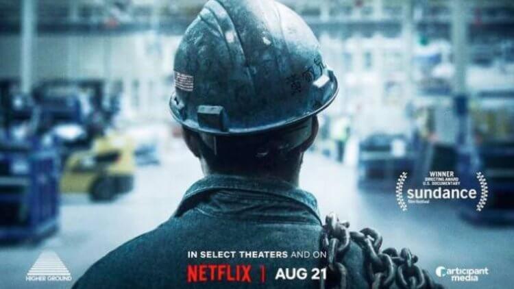 【線上看】Netflix 紀錄片《美國工廠》你出錢我出力,中美合作重開機的廢工廠能再發大財嗎?首圖