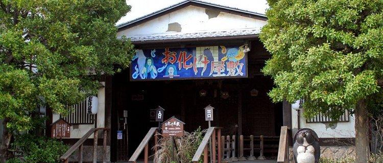 電影《猛鬼樂園》取景地「豐島園」中的日式鬼屋。