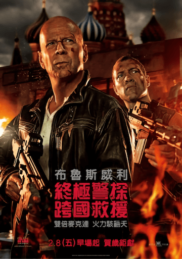 《終極警探:跨國救援》海報。