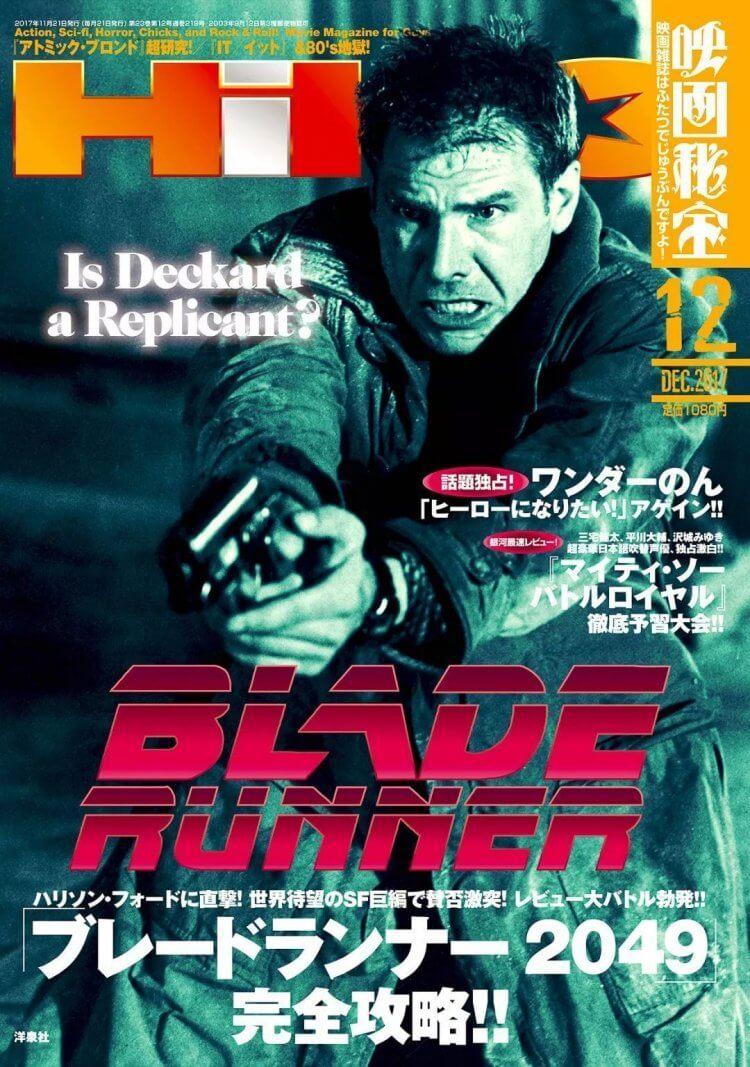 《銀翼殺手 2049》在上映當時也在日本資深影迷喜愛的《映畫秘寶》雜誌上成為話題。