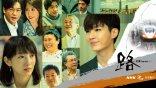【劇評】《路~台灣 EXPRESS~》: 不斷向前邁進的列車,串起台日之間的深刻感情