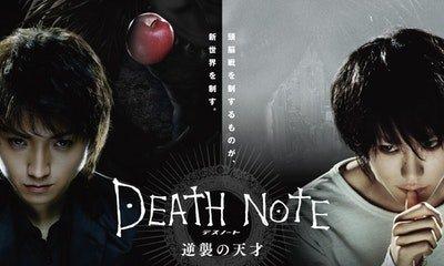 《死亡筆記本》日本真人版電影