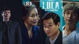 《L.U.C.A:物種起源》首波收視亮眼引發話題!新穎題材、金來沅精湛演技、李多熙初主演等五大看點整理