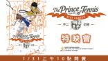 不二 vs 切原 !《網球王子 BEST GAMES!!》第三彈台灣獨家特映會 2/8 登場,參加資格 1/31 起熱血開賣