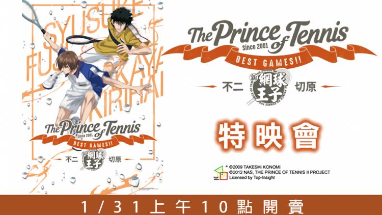 不二 vs 切原 !《網球王子 BEST GAMES!!》第三彈台灣獨家特映會 2/8 登場,參加資格 1/31 起熱血開賣首圖