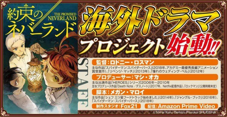 日本人氣漫畫《約定的夢幻島》即將推出動畫 2 期、日版真人電影與 Amazon 串流美劇。