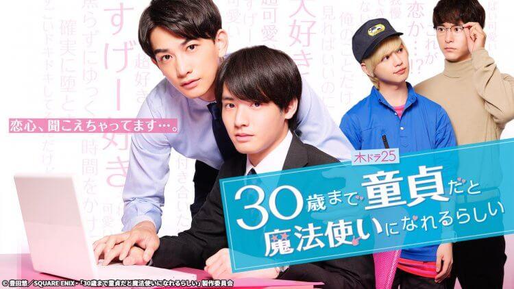 【線上看】BL 日劇《如果 30 歲還是處男,似乎就能成為魔法師》夯什麼?甜蜜純愛就連直男觀眾也融化首圖