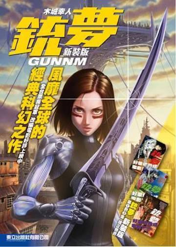 《艾莉塔:戰鬥天使》電影的原點:日本漫畫家木城幸人作品《銃夢》。