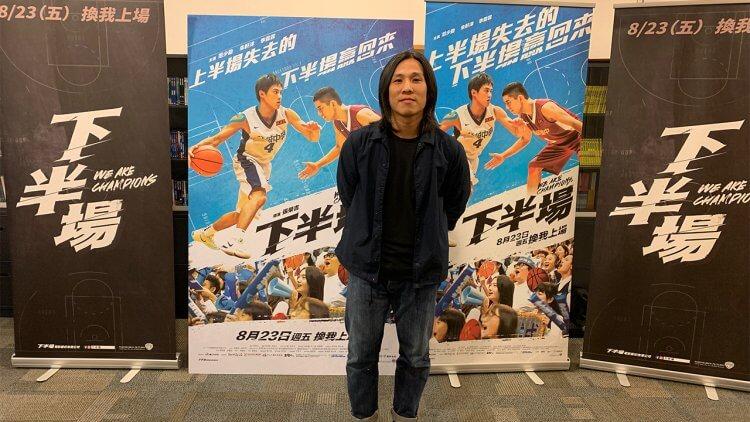 【神搜專訪】今夏最熱血的《下半場》!金馬最佳新導演張榮吉的青春籃球夢首圖