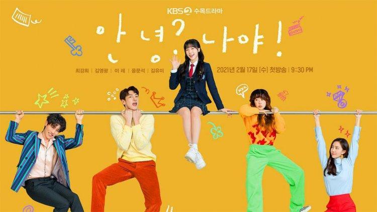 【劇評】韓劇《哈囉,我好嗎?》:如果時光倒流遇見17歲的自己,你想對當時的自己說什麼?首圖