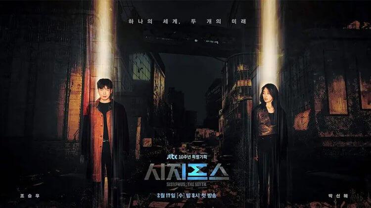 【開箱】韓劇《薛西弗斯的神話》:科幻題材大雜燴,究竟會大好或大壞?首圖