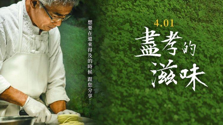 宋慧喬、孫藝珍眾女神淚推,電影《盡孝的滋味》記錄韓國養生名廚林祉鎬「百膳孝為先」的流浪人生首圖