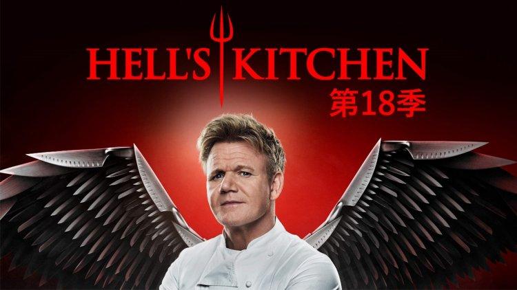 實境秀《地獄廚房》第 18 季:這次老鳥菜鳥世代戰爭,為什麼比較精彩?首圖