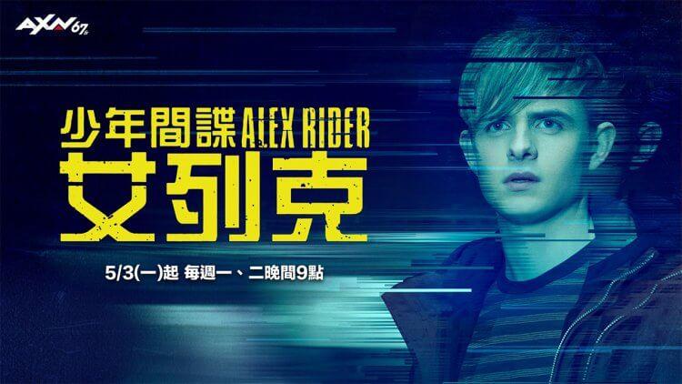同名暢銷小說改編,英劇影集《少年間諜艾列克》AXN 頻道登台播出,4 大看點推薦首圖