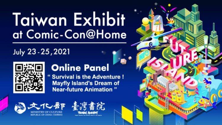 【Comic-Con@Home】台漫三度進軍 2021 聖地牙哥國際漫畫展,《蜉蝣之島》《囍宴機器人》及《打怪前先離婚?》等 10 部原創動漫打造科幻未來首圖
