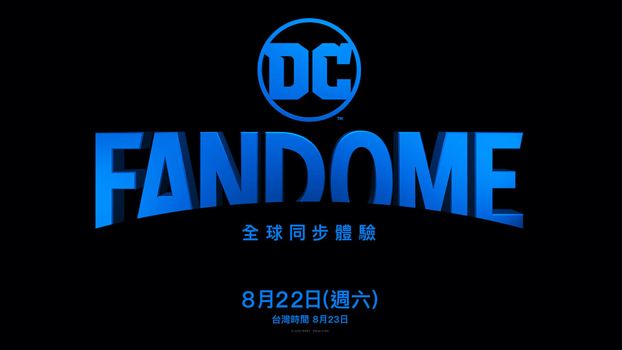 DC 宇宙 2020 年數位盛會「DC FANDOME」。