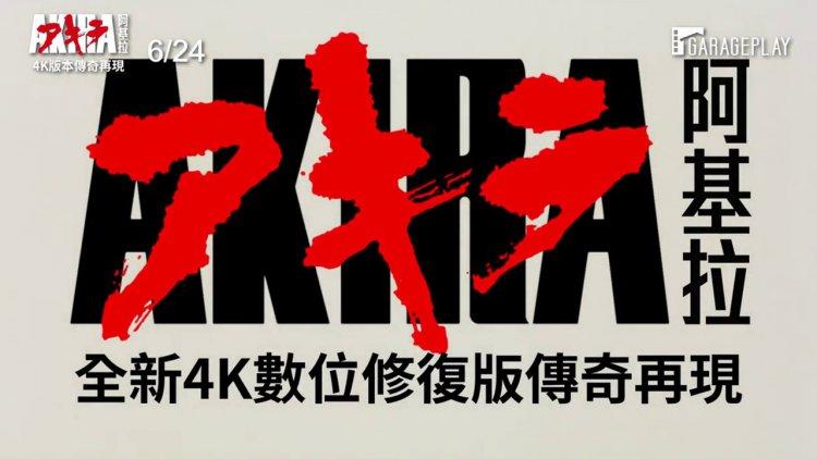 不要問「為什麼要再看一次《阿基拉》」,要問「為什麼我們不能每年都看一次這麼棒的 4K IMAX《阿基拉》」?首圖
