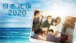 【劇評】Netflix 動畫影集《日本沉沒 2020》:人在面對動盪之前,我們要往哪走?要怎麼走下去?