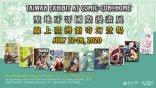 線上參戰 SDCC !《神之鄉》《時間支配者》《最強天后》等 10 部台漫要將台灣信仰、羈絆與勇氣帶往聖地牙哥國際漫畫展