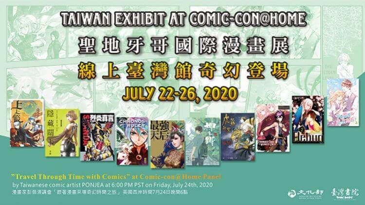 線上參戰 SDCC !《神之鄉》《時間支配者》《最強天后》等 10 部台漫要將台灣信仰、羈絆與勇氣帶往聖地牙哥國際漫畫展首圖