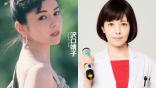 【人物特寫】澤口靖子:如花美艷的科搜研之女,她是永遠的美人