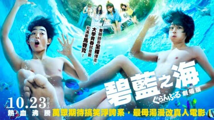 【影評】《碧藍之海劇場版》:這才叫做衣不蔽體,日式「健康版」的酒池肉林首圖