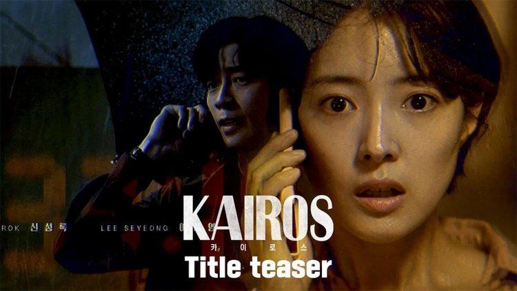 韓劇《KAIROS:化時為機》劇評:《信號》後又一跨時空燒腦劇,申成祿×李世榮合力追兇首圖