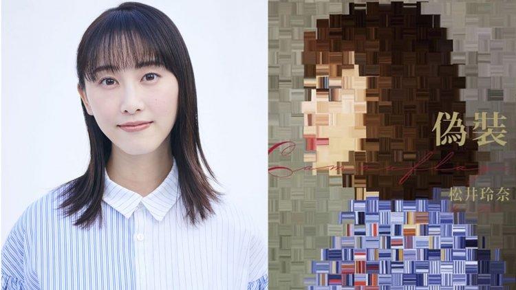 【人物特寫】松井玲奈:不是前偶像也不是當紅演員,而是作家──她的第一本小說《偽裝》首圖