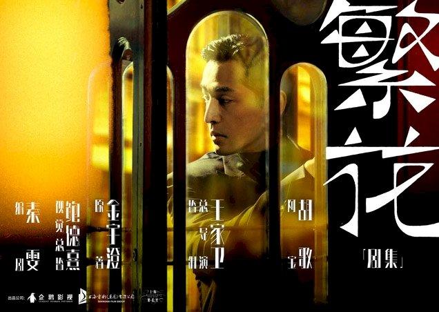 王家衛導演《繁花》影集版海報。