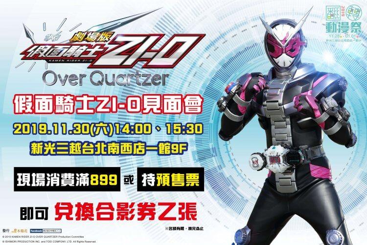平成假面騎士系列的最終章「ZI-O」時王即將來到台灣與粉絲互動,更替即將在台上映的劇場版電影宣傳。
