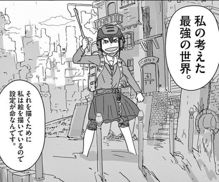 漫畫《別對映像研出手!》中的女主角淺草綠,是個喜愛幻想的設定狂,腦中有個最強世界想透過動畫創作出來。