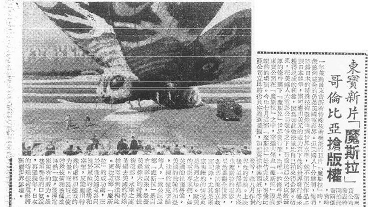 【專題】怪獸系列:《哥吉拉在台灣,昭和篇》政治擺布下的東瀛怪獸 (48)首圖