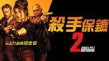 《殺手保鑣 2》首支預告片公開!原班人馬「死侍」萊恩雷諾斯、「MDFK」山繆傑克森回歸演出