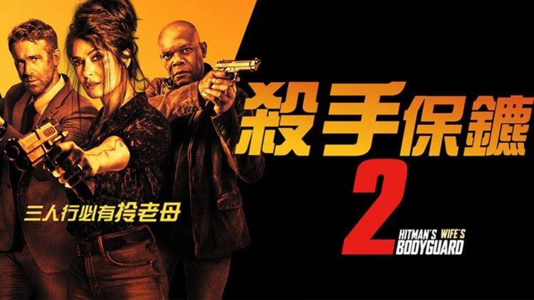 《殺手保鑣 2》首支預告片公開!原班人馬「死侍」萊恩雷諾斯、「MDFK」山繆傑克森回歸演出首圖