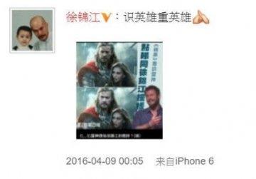 先前被網友發現撞臉「雷神索爾」,徐錦江的公開回應實在瀟灑。