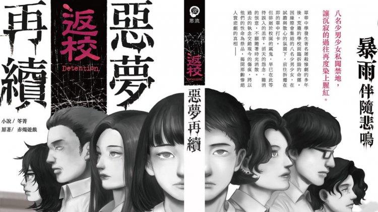 《返校》之後怎麼了?外傳小說《返校-惡夢再續-》闖入廢校翠華中學的少男少女究竟看見了「什麼」?首圖