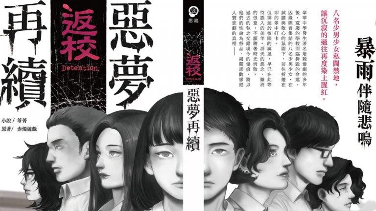 《返校》之後怎麼了?外傳小說《返校-惡夢再續-》闖入廢校翠華中學的少男少女究竟看見了「什麼」?