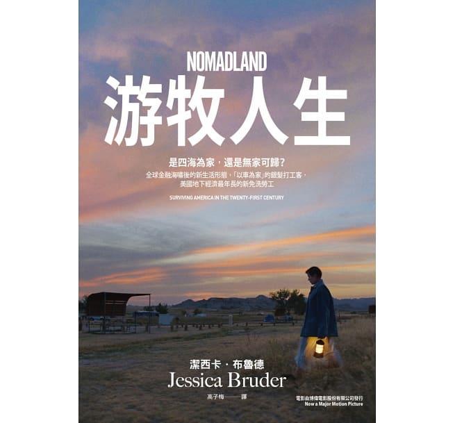 潔西卡布魯德書寫的《游牧人生》同名原著。