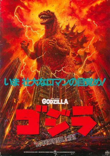 1984《哥吉拉》電影海報。
