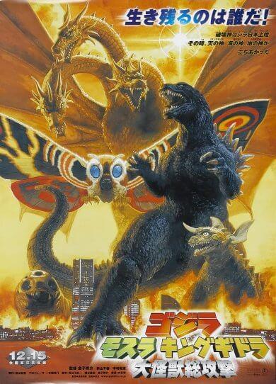2001 年東寶怪獸電影《哥吉拉‧摩斯拉‧王者基多拉 大怪獸總攻擊》(ゴジラ・モスラ・キングギドラ 大怪獣総攻撃,舊譯:終極酷斯拉)日本海報。