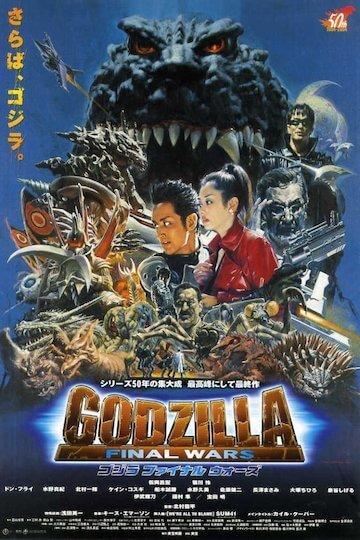 《哥吉拉 最後戰役》(ゴジラ Final Wars)由活躍於西方影壇的異色導演北村龍平掌鏡,並帶來許多好萊塢特色的電影片頭。