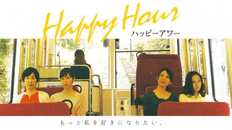 日プロ大賞 選出 2010 年代十大日本電影:濱口龍介 317 分鐘長片《Happy Hour》居冠首圖