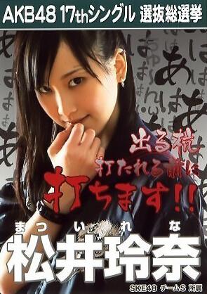 偶像時期的松井玲奈。