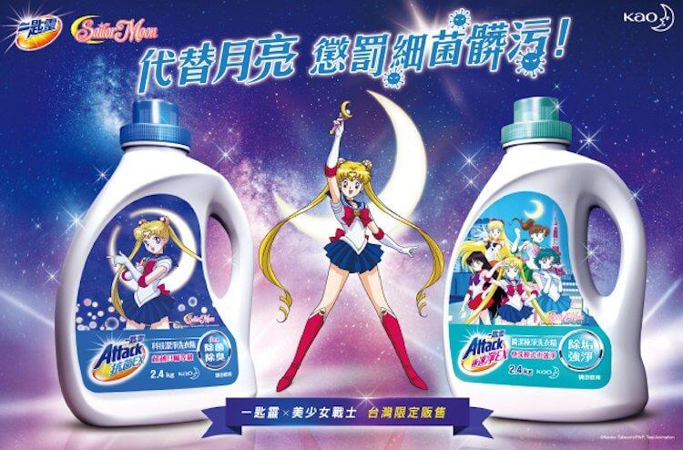 《美少女戰士》聯名洗衣精周邊商品。