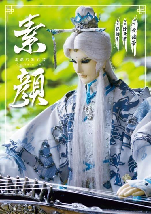 台灣角川出版社《素顏 素還真寫真書》封面。