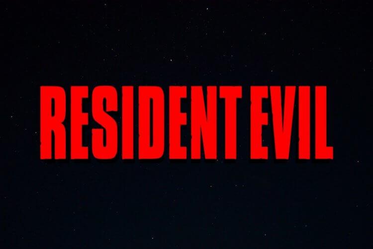 《惡靈古堡》重啟版真人電影將在今年上映。