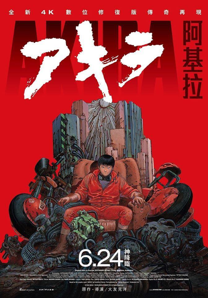 大友克洋動畫《阿基拉》重映海報。